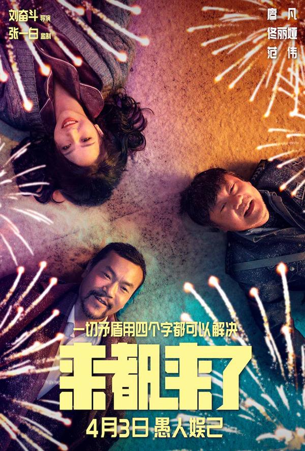 【1000】电影《来都来了》定档海报-廖凡佟丽娅范伟