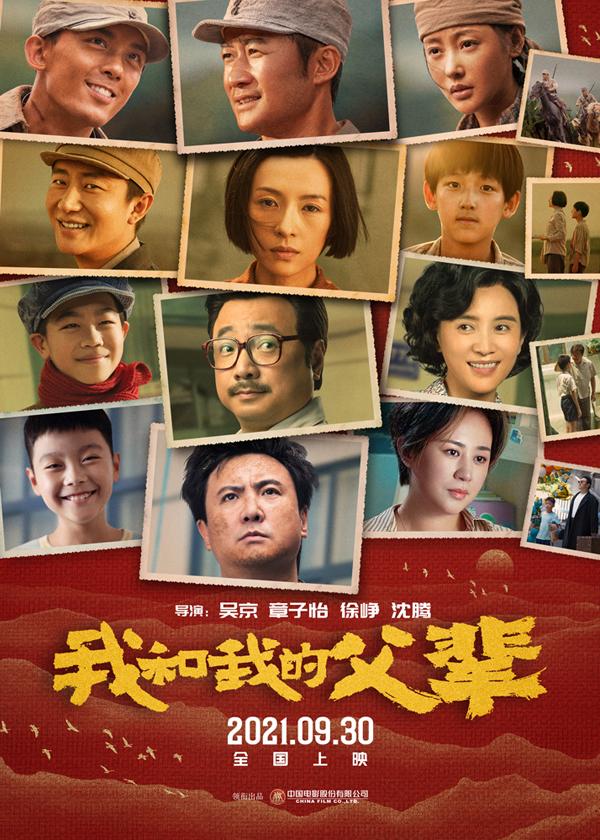 电影《我和我的父辈》终极海报