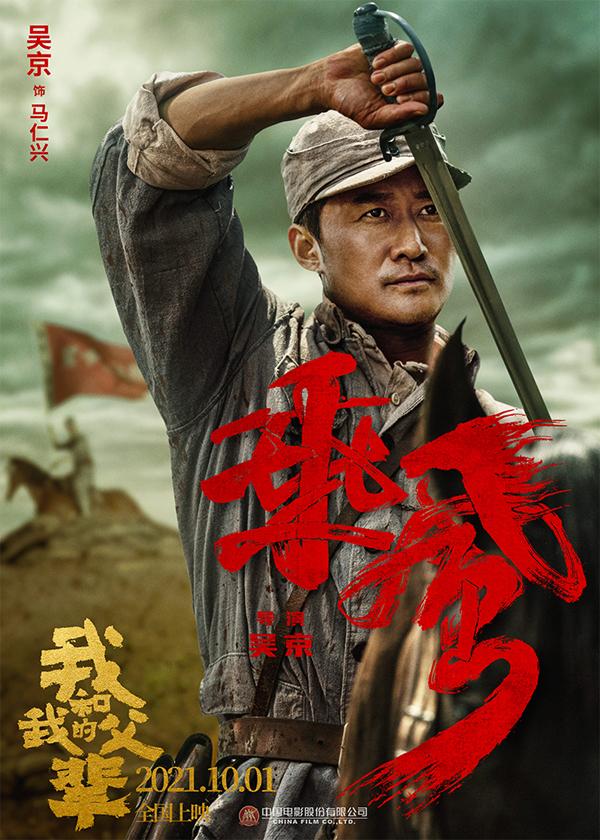 《我和我的父辈》之《乘风》角色海报 吴京
