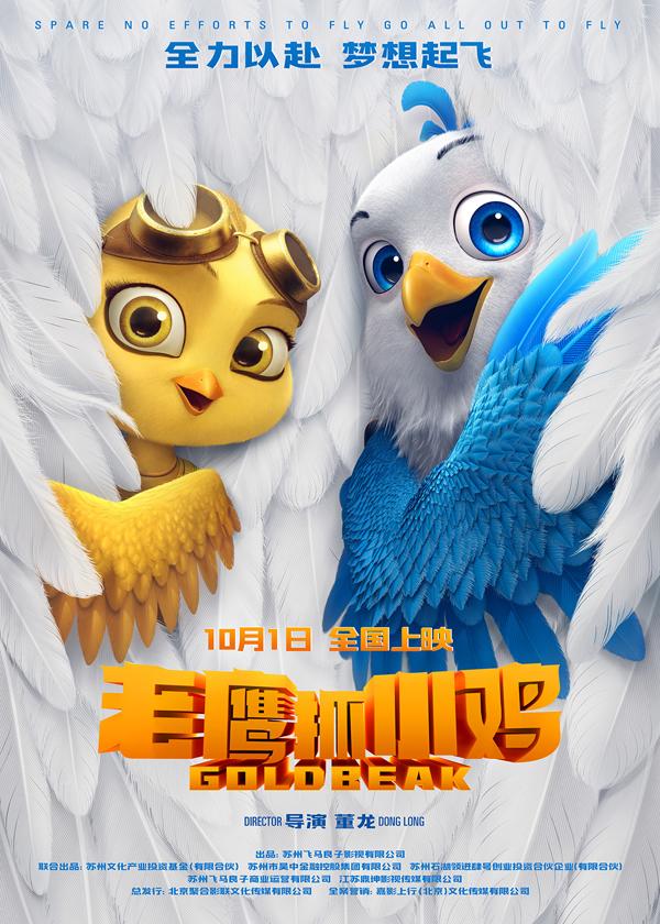 羽毛版定档海报